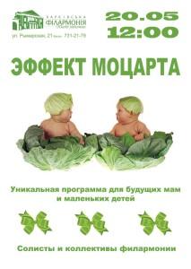 20-мая-афиша-харьков-новый-органный-зал-концерт-эффект-моцарта