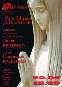 20-мая-афиша-харьков-новый-органный-зал-концерт-вокально-органной-музыки-аве-мария