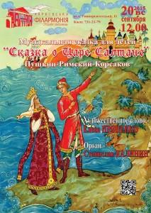 20-сентября-харьков-филармония-сказка-о-царе-салтане
