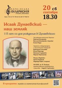 20.09-Исаак Дунаевский