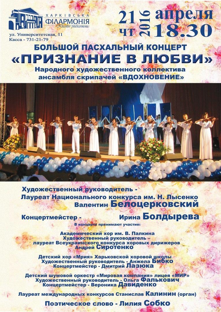 21-апреля-афиша-харьков-большой-пасхальный-концерт