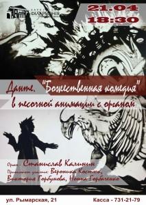 21-апреля-афиша-харьков-новый-органный-зал-божественная-комедия