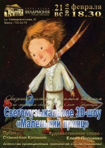 21-февраля-афиша-харьков-3-д-шоу-маленький-принц