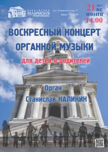 21-июня-Воскресный-int
