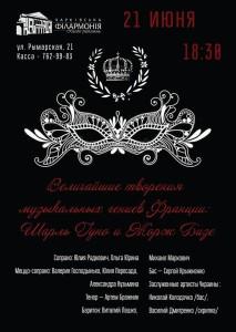 21-июня-афиша-харьков-новый-органный-зал-гуно-и-бизе
