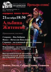 21-октябрь-харьков-афиша-концерт-Відлуння-твоїх-кроків
