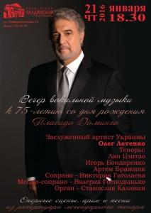 21-января-афиша-харьков-концерт-к-дню-рождения-пласидо-доминго