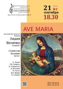 21.09.AveMaria-01