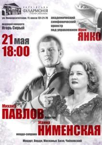 21мая-афиша-харьков-концерт-симфонического-оркестра