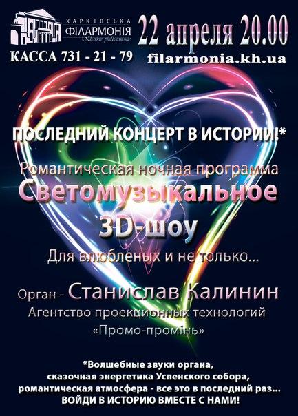 22-апреля-афиша-харьков-3d-шоу