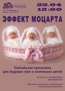 22-апреля-афиша-харьков-новый-органный-зал-эффект-моцарта