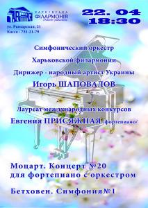 22-апреля-афиша-харьков-новый-органный-зал-симфоническая-музыка-моцарт-бетховен