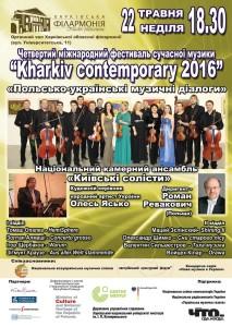 22-мая-афиша-харьков-фестиваль-Kharkiv-contemporary