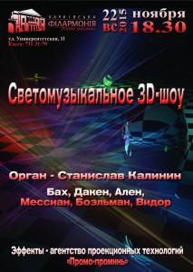 22-ноября-харьков-афиша-3д-шоу