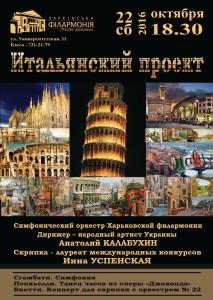 22-oktyabrya-afisha-harkov-italyanskij-proekt