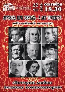 22-сентября-афиша-харьков-музыка-при-свечах