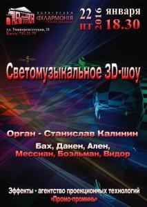 22-января-афиша-харьков-3d-шоу