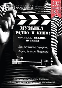 23-афиша-харьков-музыка-радио-и-кино