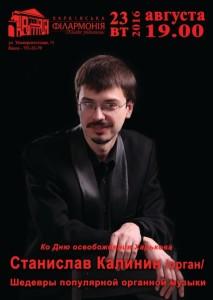 23-августа-афиша-харьков-праздничный-концерт-органной-музыки