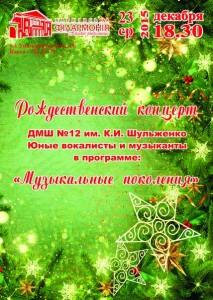 23-декабря-афиша-харьков-концерт-музыкальные-поколения