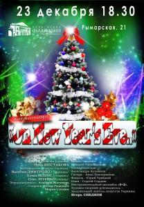 23-dekabrya-afisha-harkov-novogodnij-kontsert-filarmonii