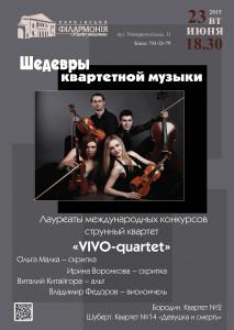 23-июня-КВАРТЕТ-int