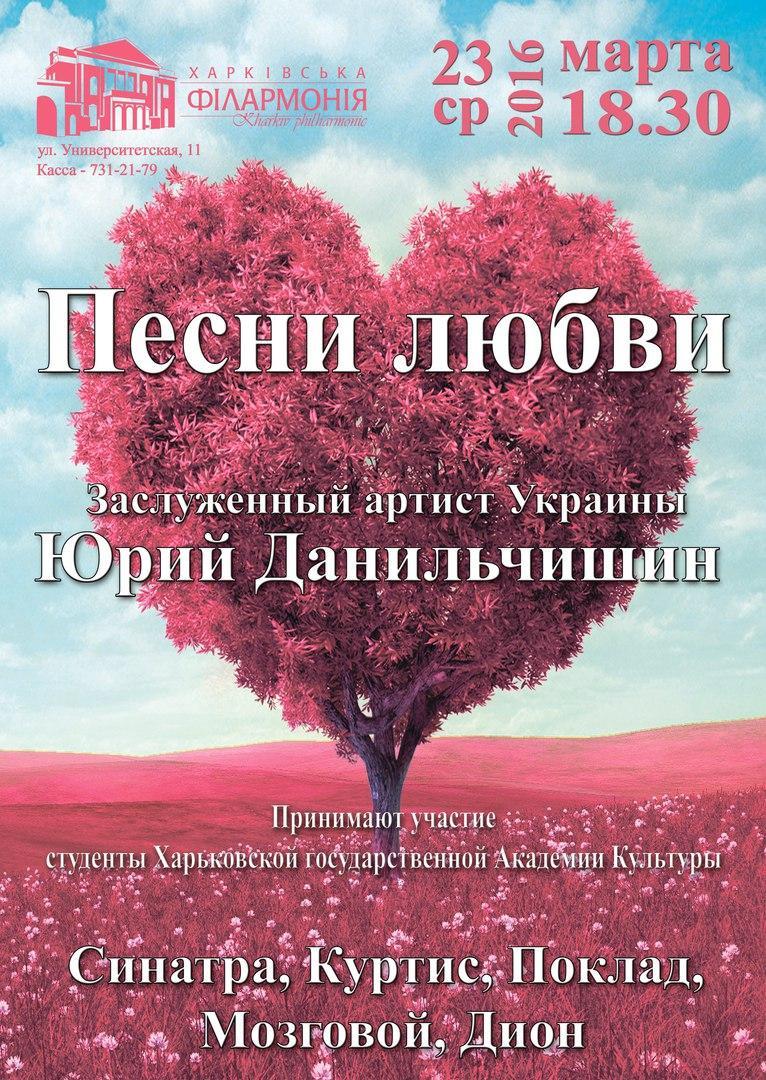 23-марта-афиша-харьков-песни-любви