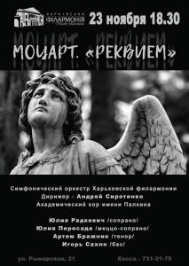 23-noyabrya-afisha-harkov-motsart-rekviem