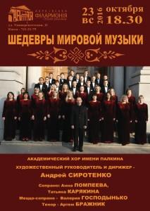 23-oktyabrya-afisha-harkov-shedevry-mirovoj-muzyki