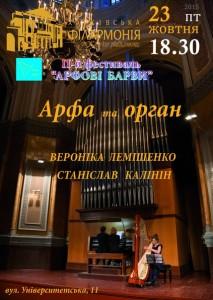 23-октября-харьков-афиша-концерт-афра-и-орган
