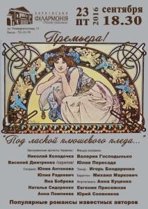 23-сентября-афиша-харьков-под-лаской-плюшевого-пледа