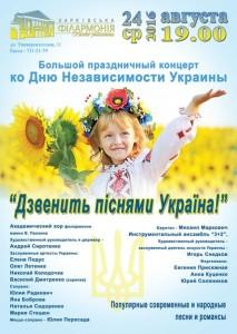 24-августа-афиша-харьков-Дзвенить-піcнями-Україна