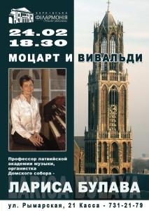 24-февраля-афиша-харьков-лариса-булава-новый-органный-зал
