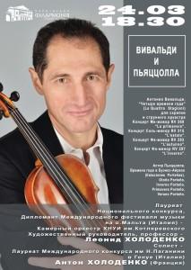 24-марта-афиша-харьков-новый-органный-зал-вивальди-и-пьяццолла