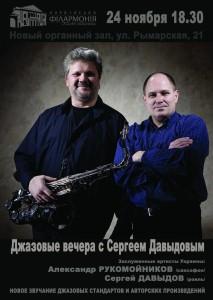 24-noyabrya-afisha-harkov-dzhazovye-vechera-s-sergeem-davydovym