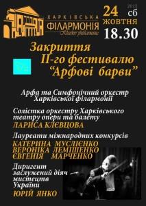 24-октября-харьков-афиша-концерт-закрытие-сезона-арфовые-краски