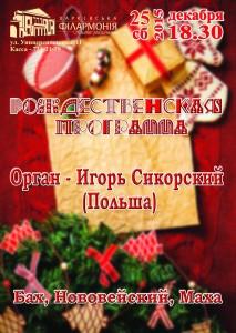 25-декабря-афиша-харьков-концерт-органной-музыки-рождественская-программа