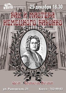 25-dekabrya-afisha-harkov-novyj-zal-bah-i-mastera-barokko