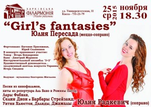 25-харьков-афиша-girls-fantasies