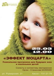 25-марта-афиша-харьков-новый-органный-зал-эффект-моцарта