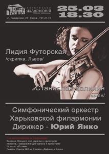 25-марта-афиша-харьков-новый-органный-зал-симфоническая-музыка