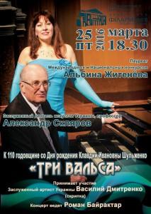 25-марта-афиша-харьков-три-вальса