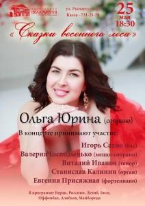 25-мая-афиша-харьков-новый-органный-зал-сказки-венского-леса