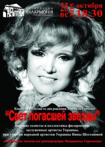 25-октября-харьков-афиша-концерт-памяти-гурченко-свет-погасшей-звезды