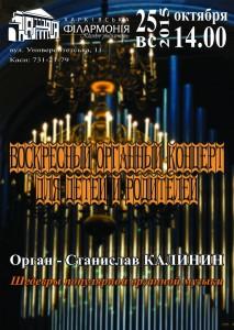 25-октября-харьков-афиша-воскресный-концерт-органной-музыки-для-детей-и-родителей