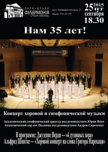 25-сентября-харьков-афиша-филармония-концерт-хоровой-музыки