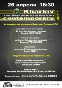 26-апреля-афиша-харьков-новый-органный-зал-Kharkiv-contemporary 2017