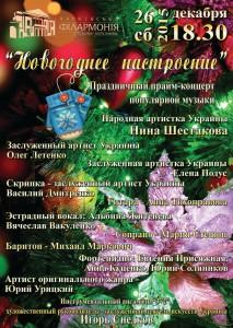 26 -декабря-афиша-харьков-концерт-новогоднее-настроение