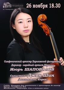 26-noyabrya-afisha-harkov