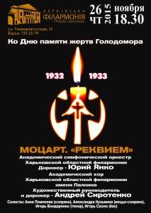 26-ноября-харьков-афиша-концерт-реквием-памяти-жертв-голодомора